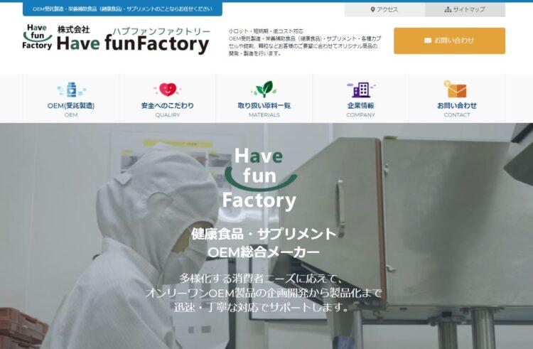 宮崎の健康食品OEMメーカー・ハブファンファクトリー