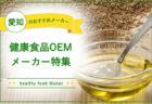 愛知の健康食品OEMメーカー特集