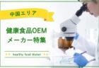 中国エリア(岡山・鳥取・島根・山口)の健康食品OEMメーカー特集