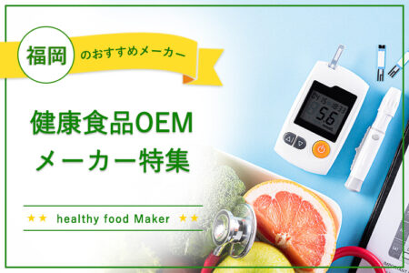 福岡でおすすめの健康食品OEMメーカー特集