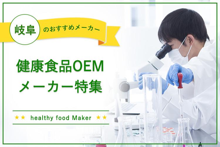 【岐阜の健康食品OEMメーカー特集】大手やベンチャー、老舗などがずらり