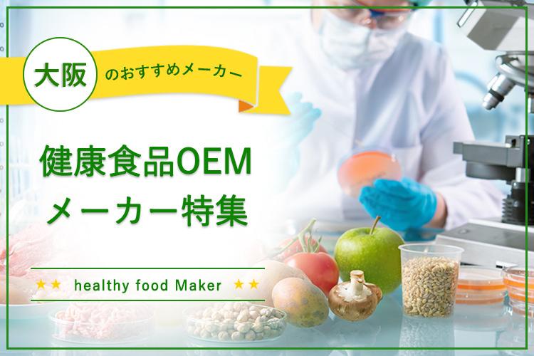 【大阪の健康食品OEMメーカー特集】小ロットOKなメーカーや得意を活かしたモノづくり