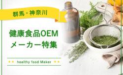 群馬・神奈川の健康食品OEMメーカー特集
