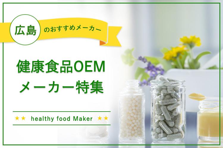 【広島の健康食品OEMメーカー特集】こだわりが詰まったサプリメントを開発