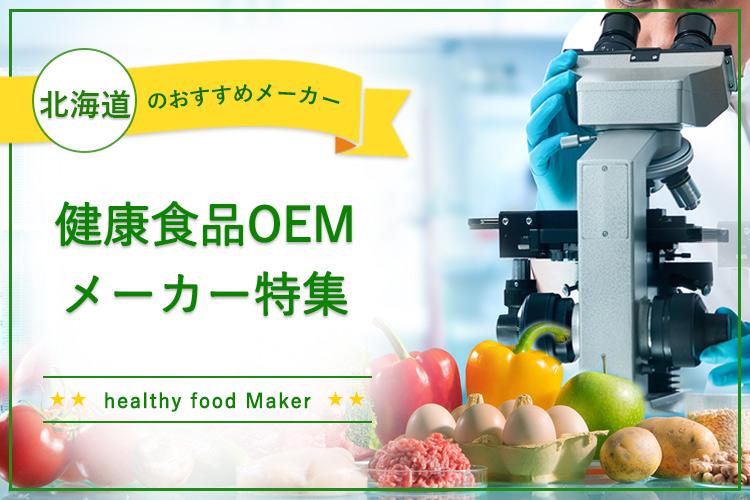 【北海道の健康食品OEMメーカー特集】自然素材とバイオテクノロジーを融合させたものづくり