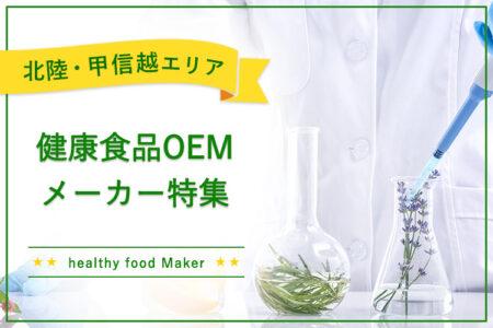 北陸甲信越エリアでおすすめの健康食品OEMメーカー7選