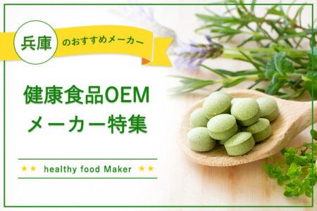 静岡でおすすめの健康食品OEMメーカー特集