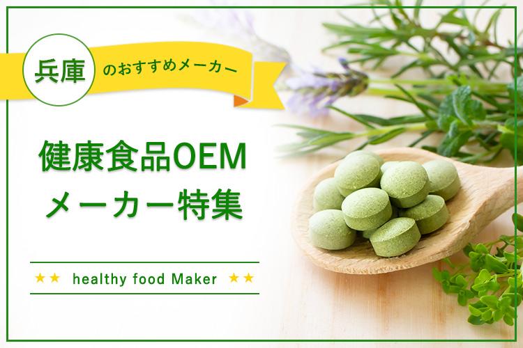 【兵庫の健康食品OEMメーカー特集】天然素材にこだわった製品づくり