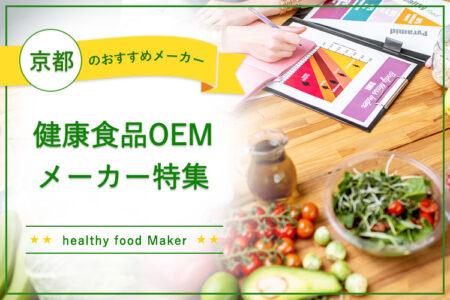 京都の健康食品OEMメーカー特集6社紹介