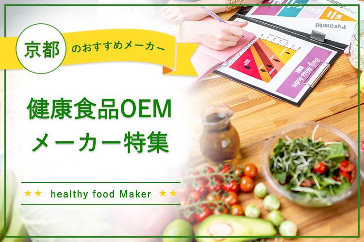 【京都の健康食品OEMメーカー特集】既存の機能性表示食品なら小ロットOKのメーカーもあり