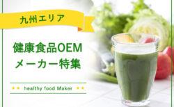 九州エリア(熊本・大分・佐賀・宮崎)の健康食品OEMメーカー特集