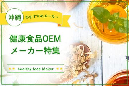 沖縄の健康食品OEMメーカー特集