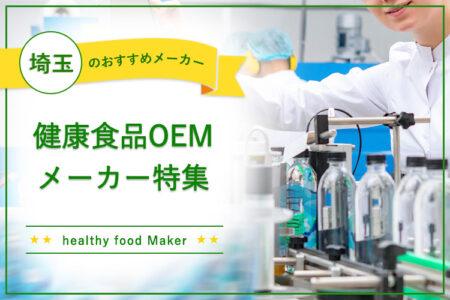 埼玉の健康食品OEMメーカー特集