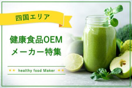 四国エリア(徳島・香川・愛媛)の健康食品OEMメーカー特集