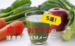 広島の健康食品OEMメーカーまとめ