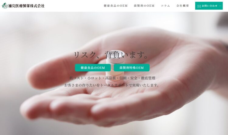 大阪の健康食品OEMメーカー・補完医療製薬