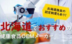 北海道健康食品OEMメーカー特集
