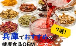 兵庫の健康食品OEMメーカー特集