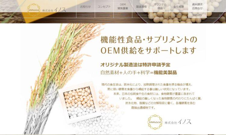神奈川の健康食品OEMメーカー・イノス