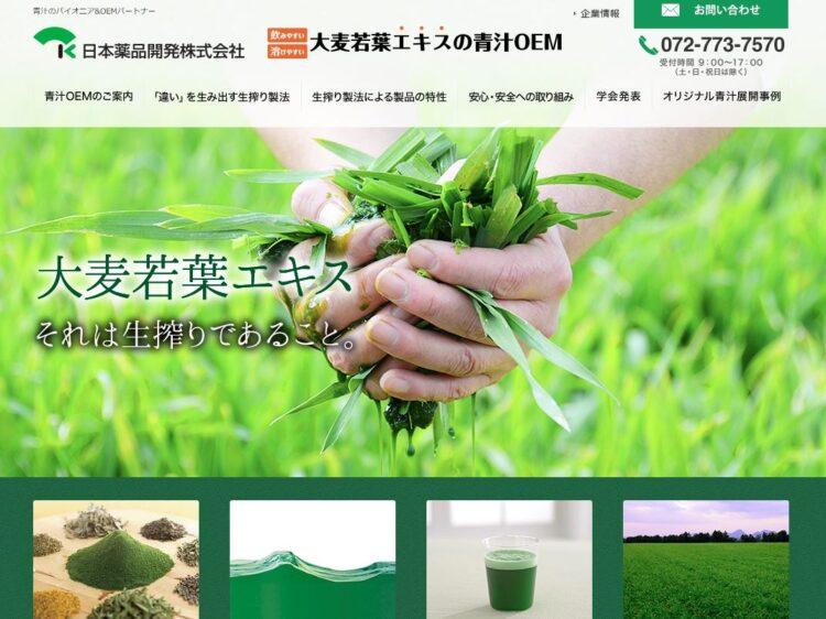 兵庫の健康食品OEMメーカー・日本薬品開発
