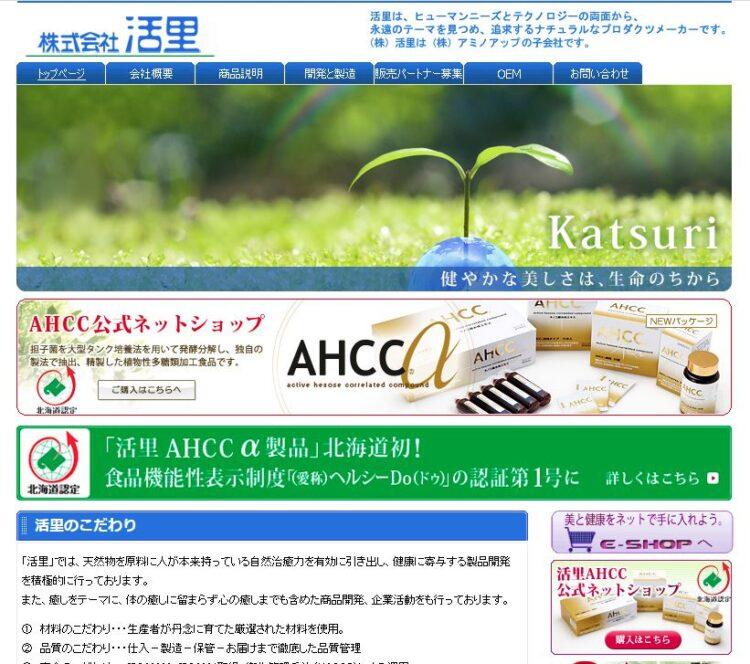 北海道の健康食品OEMメーカー「活里」