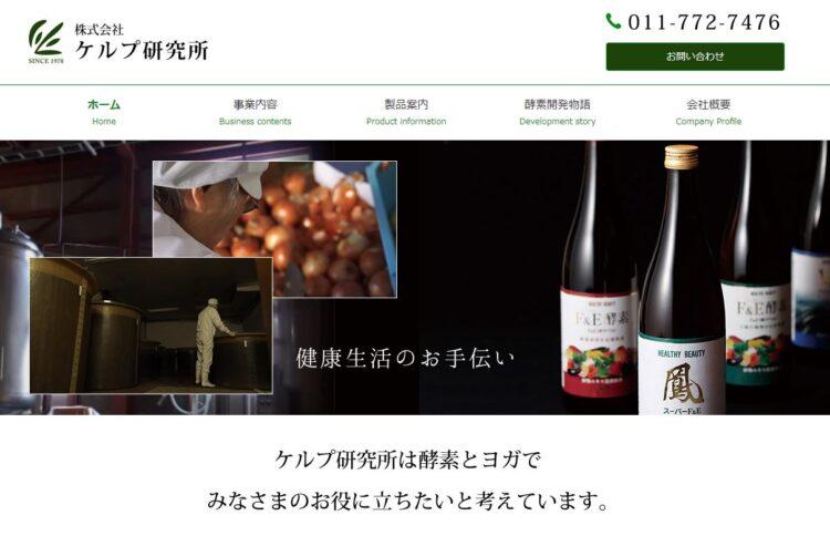 北海道の健康食品OEMメーカー「ケルプ研究所」