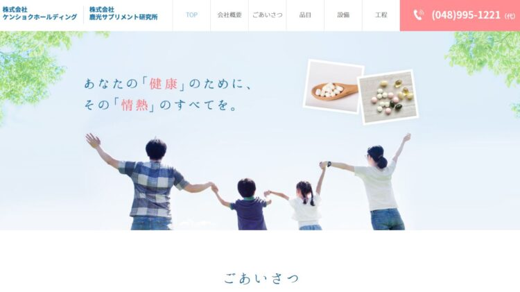 埼玉の健康食品OEMメーカー・ケンショクホールディング