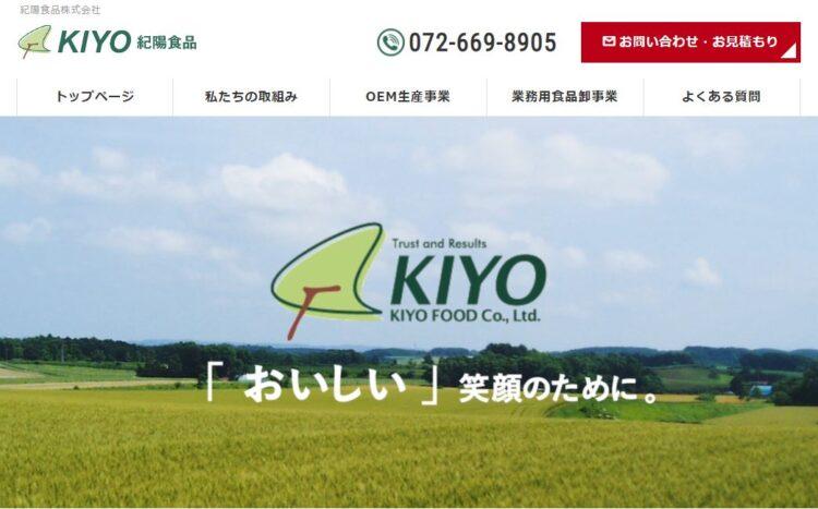 大阪の健康食品OEMメーカー・紀陽食品