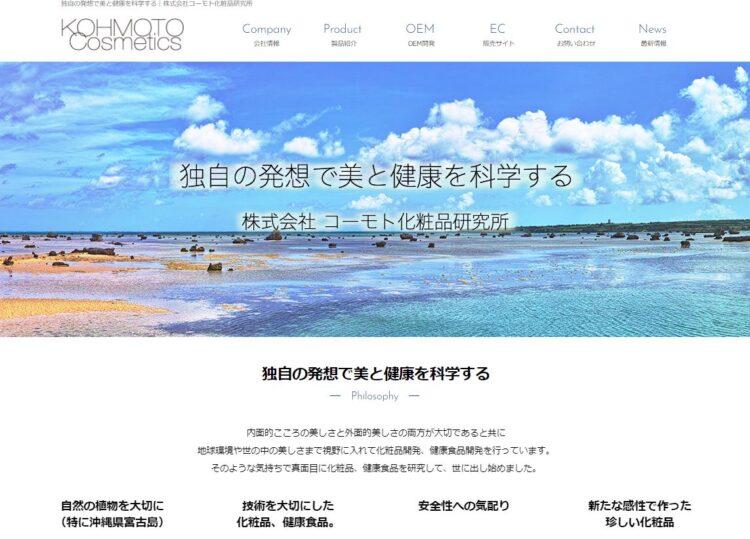 兵庫の健康食品OEMメーカー・コーモト化粧品研究所