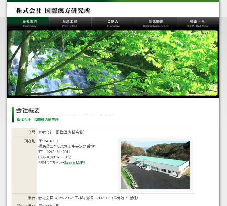 福島の健康食品OEMメーカー・国際漢方研究所