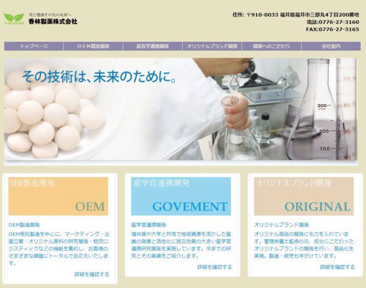 福井の健康食品OEMメーカー・香林製薬