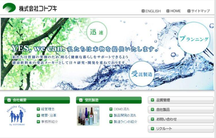 広島の健康食品・サプリメントOEMメーカー・コトブキ