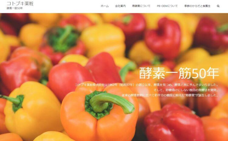 大阪の健康食品OEMメーカー・コトブキ薬粧