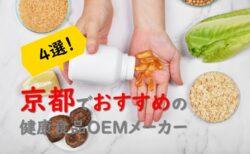 京都の健康食品OEMメーカー特集