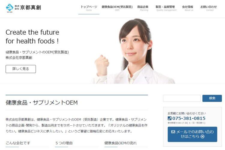 京都の健康食品OEMメーカー・京都真創