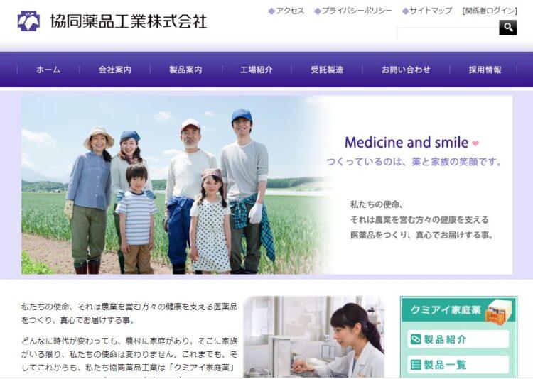 山形の健康食品OEMメーカー・協同薬品工業
