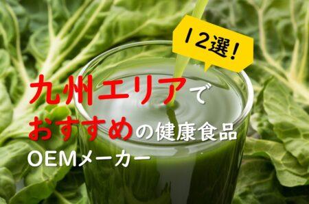 【九州エリア(熊本・大分・佐賀・宮崎)の健康食品OEMメーカー特集】青汁製造では日本有数のエリア