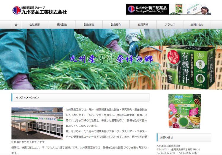 佐賀の健康食品OEMメーカー・九州薬品工業