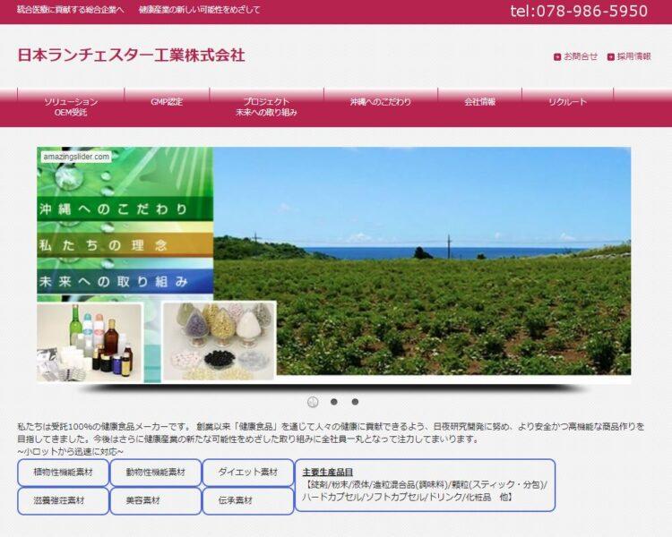 兵庫の健康食品OEMメーカー・日本ランチェスター工業