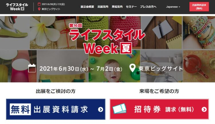 ライフスタイルWeek・東京・大阪展示会