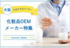 大阪の化粧品OEMメーカー10選!