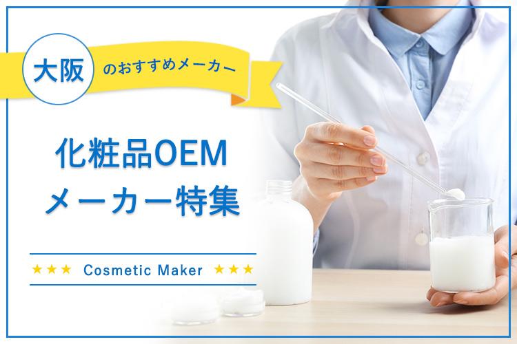 大阪の化粧品OEMメーカー10選!小ロット・オーガニック対応メーカーもご紹介