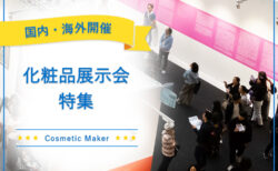 化粧品OEMに役立つ2021年展示会特集