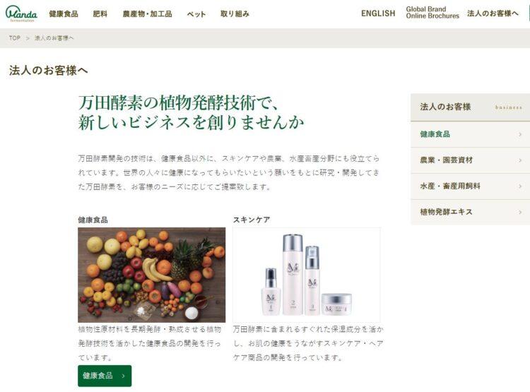 広島の健康食品・サプリメントOEMメーカー・万田酵素