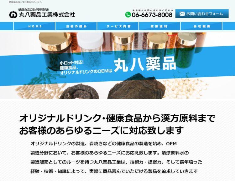 大阪の健康食品OEMメーカー・丸八薬品工業