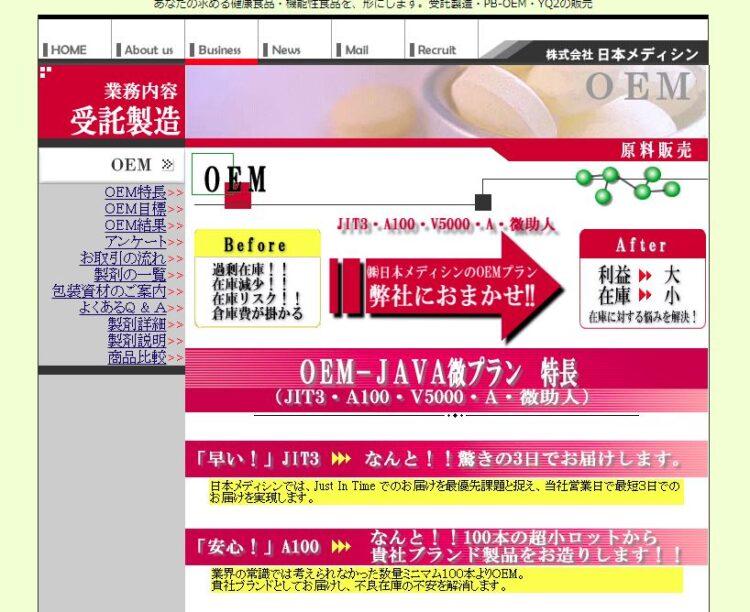 静岡の健康食品OEMメーカー・日本メディスン