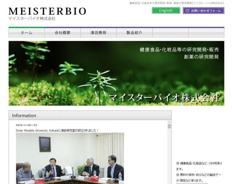 岡山の健康食品OEMメーカー・マイスターバイオ