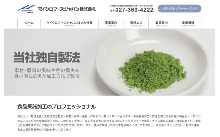 群馬の健康食品OEMメーカー・マイクロフーズジャパン