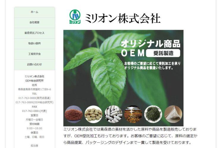 青森の健康食品OEMメーカー・ミリオン