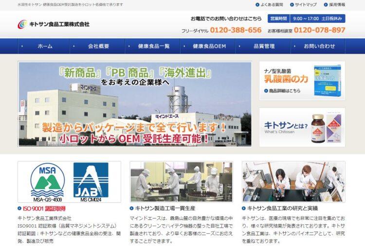 宮崎の健康食品OEMメーカー・キトサン食品工業